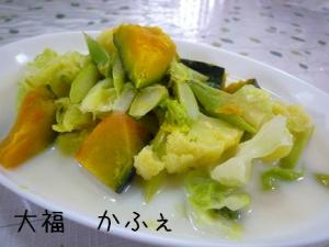 野菜たっぷり濃厚クリーム煮