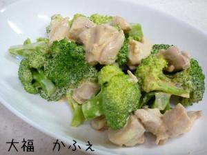 鶏とブロッコリーサラダinオーロラソース
