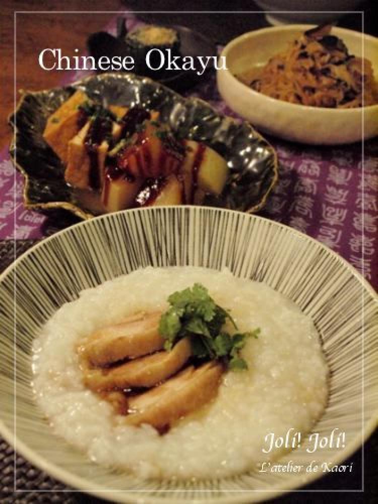蒸し鶏の中華粥