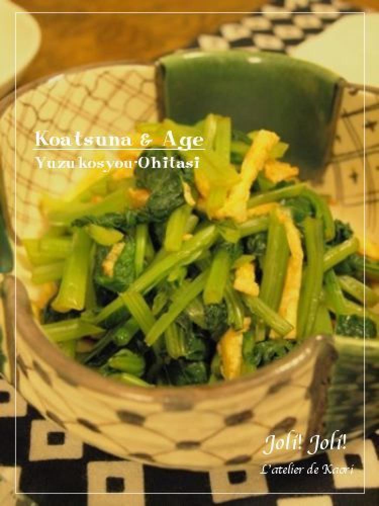 小松菜とあげのゆず胡椒おひたし