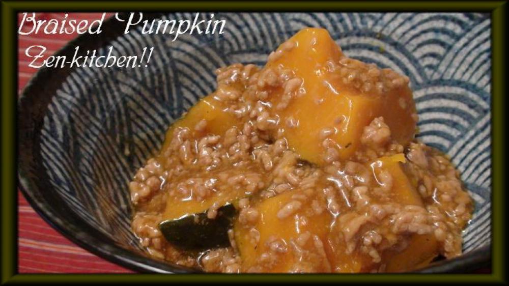 かぼちゃの煮物(そぼろ餡)