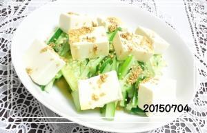 旬の胡瓜で 中華ごまサラダ豆腐